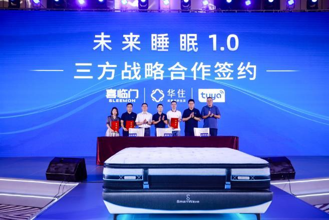 喜临门发布新型智能床垫Smart 1,9年107项专利重构AI深睡生态