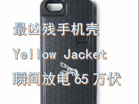 最凶残手机壳Yellow Jacket,瞬间放电65万伏