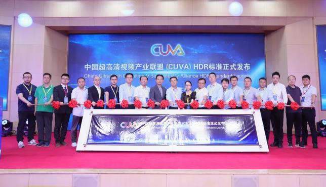 中国超高清视频产业联盟发布高动态范围标准,产业链协同共建HDR生态