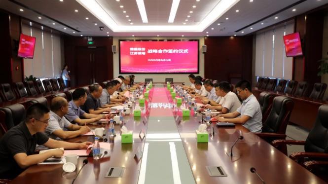 熊猫股份与江苏铁塔战略合作,打造5G网络和综合解决方案的新经济平台