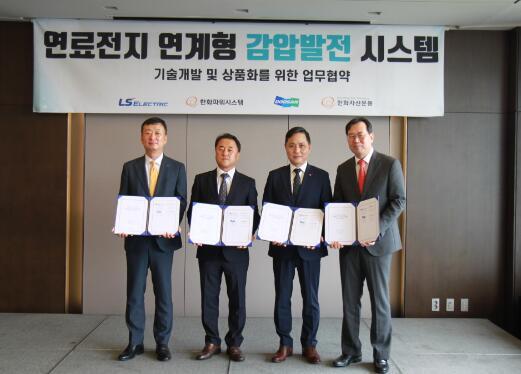 LS电气与斗山韩华三方共同携手 共同开发燃料电池-减压发电业务