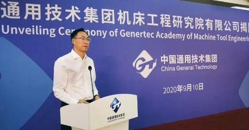 通用技术集团机床工程研究院正式揭牌成立