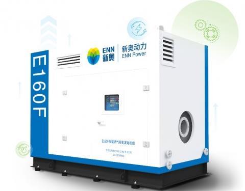 新奥动力研发国产自主品牌微燃机 赶超国际领先水平