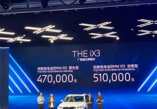 华晨宝马纯电动BMW iX3开启国内预售 47万元起