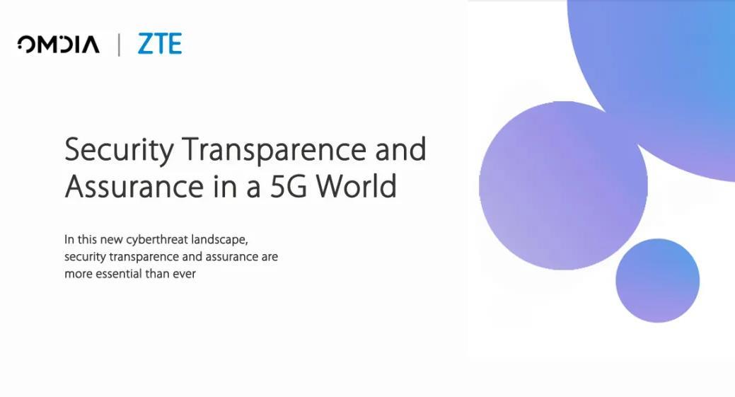 中兴通讯联合Omdia发布5G时代安全透明和保障白皮书,全面安全保障至关重要