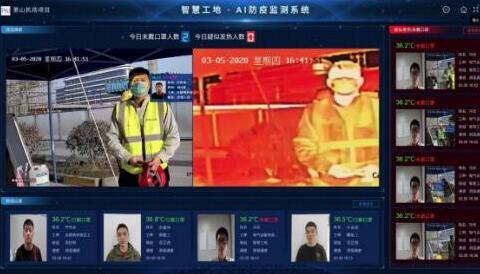杭州萧山国际机场三期工地实现5G+BIM应用全覆盖,助力2022年亚运会