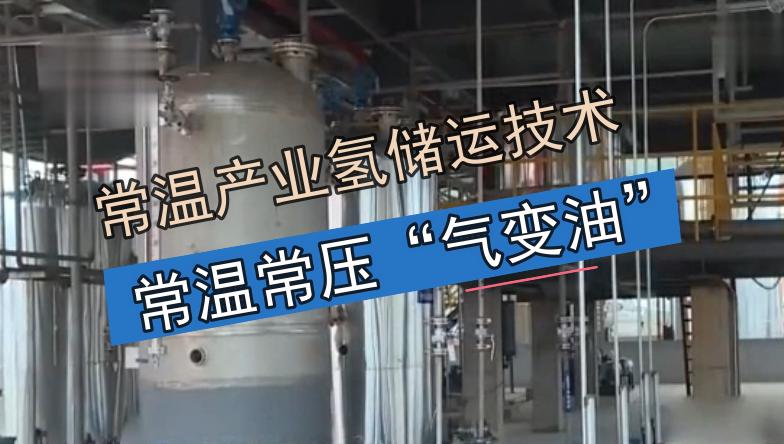 """常温产业氢储运技术,实现常温常压下""""气变油"""""""
