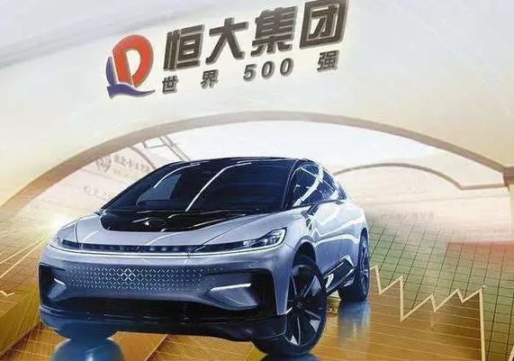 恒大汽车拟科创板上市 提升我国新能源汽车产业整体竞争力