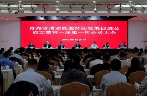 青海省清潔能源持續發展促進會成立 促進節能減排