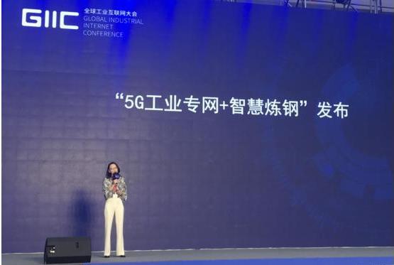 鞍钢集团与中兴通讯等全球首发5G工业专网在鞍钢智慧炼钢应用