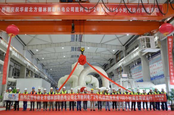国内最大直燃褐煤风扇磨塔式超超临界锅炉供热发电厂投产