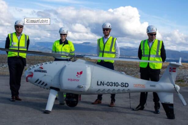 Camcopter S-100无人机完成全球首个海上石油钻机交付任务