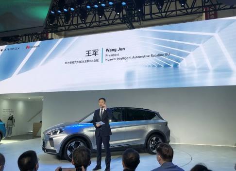 华为携手ARCFOX联合打造智慧车生活 开启新势力造车2.0时代