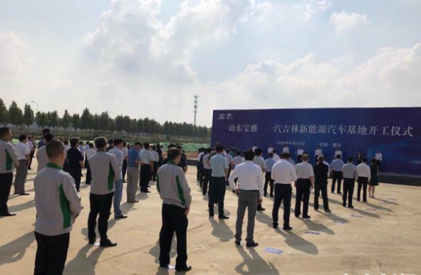 山东宝雅·一汽吉林新能源汽车基地开工仪式举行