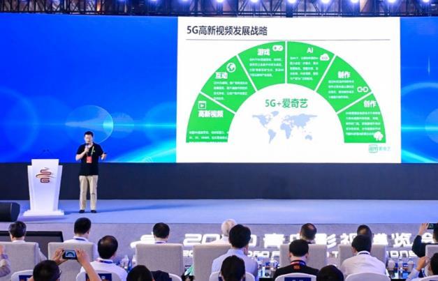 5G高新视频系列技术白皮书发布!爱奇艺积极探索AI新应用