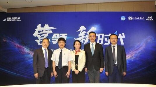 特医食品发展里程碑:雀巢主办的首届特医高峰论坛在京召开