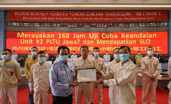 印尼史上最大高效环保型电站全面竣工 总装机容量2×1050MW
