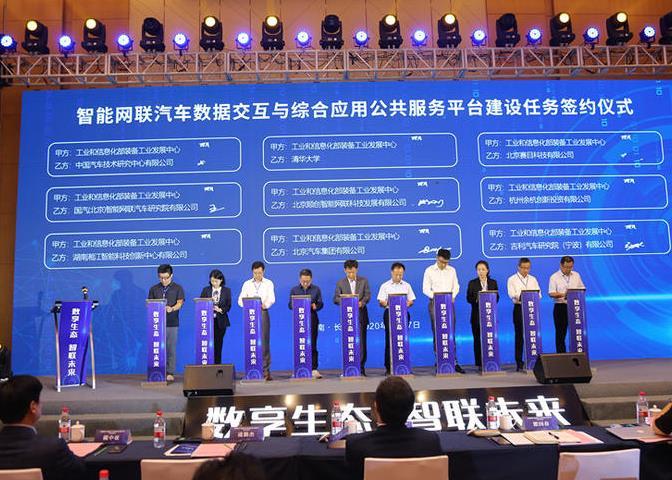 智能汽车国家监管平台成立 解决联网背后的数据安全问题