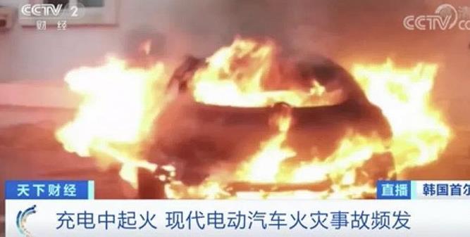 现代汽车旗下KONA连发13起电动汽车火灾事故 安全性引担忧