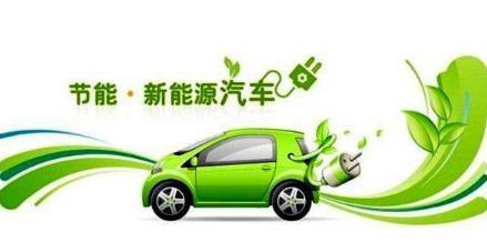 《新能源汽车产业发展规划》获通过 引导未来有序发展