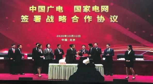 中国广电网络股份有限公司揭牌!注册资本超千亿,国家电网和阿里巴巴入局