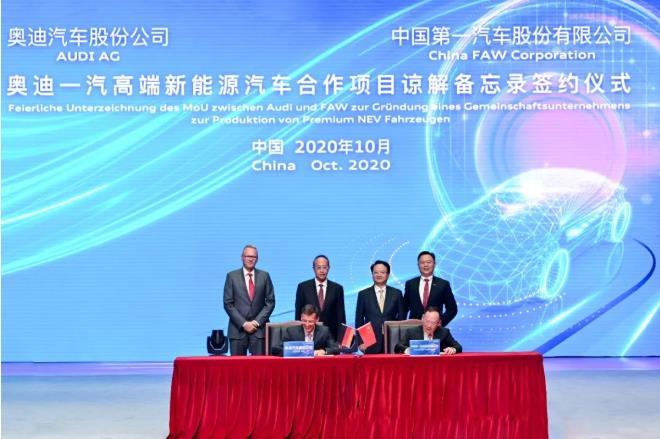 一汽与奥迪成立新能源合资公司,将投产本土化PPE平台纯电动车