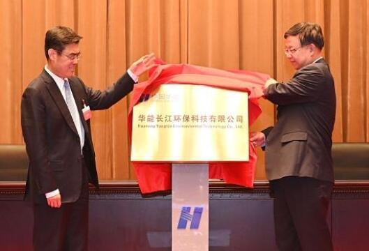 华能长江环保科技正式成立 将推动传统火电厂转型升级