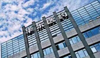 华东医药收购瑞士玻尿酸企业20%股权,构建大健康+大消费新格局