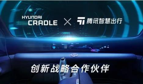 现代汽车与腾讯智慧出行战略合作,全方位助推智慧出行产业创新