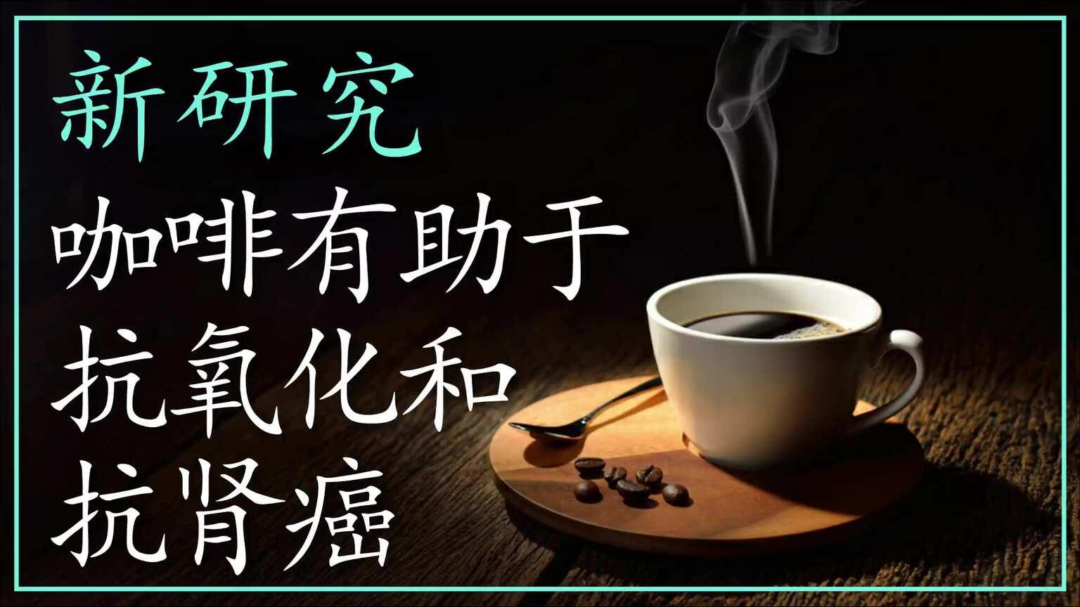 新研究揭示咖啡有助于抗氧化和抗肾癌