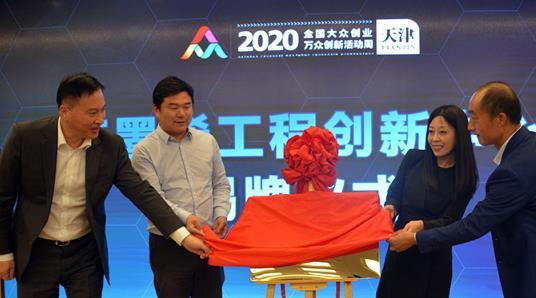 天津石墨烯创新中心揭牌 搭建两国产业创新合作平台