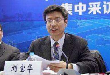 国家能源局副局长刘宝华被查 曾主管核电司