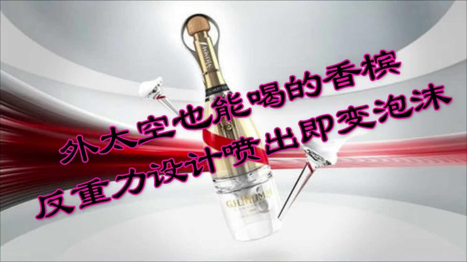外太空也能喝的香槟,反重力设计喷出即变泡沫