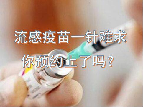 流感疫苗一针难求,你预约上了吗?