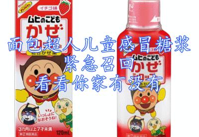 宝妈注意!日本池田模范堂面包超人儿童感冒糖浆紧急召回