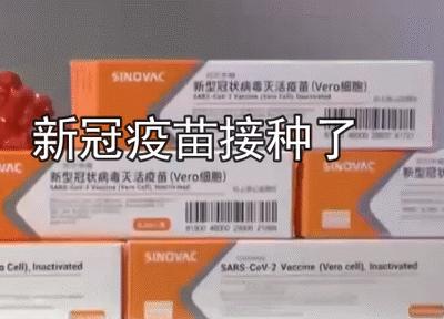 新冠疫苗上市了!浙江绍兴新冠疫苗一针200元可登记接种意向