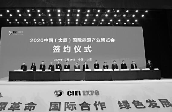 太原能博会云签约模式开启 29个项目总投资267.11亿元