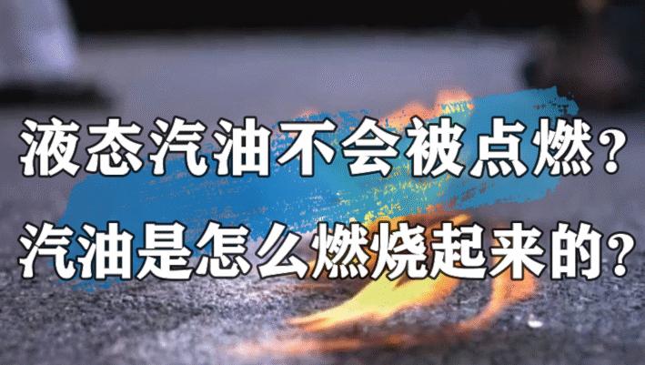 汽油液态时是很难点燃的,你知道么?