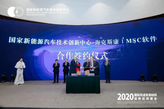 国创中心与MSC软件战略合作,推出国内首个数字化创新云平台