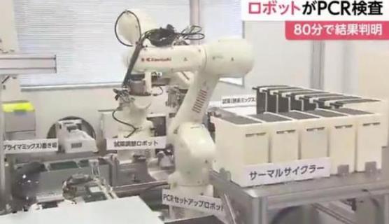 川崎重工推出核酸检测机器人 80分钟内可出结果