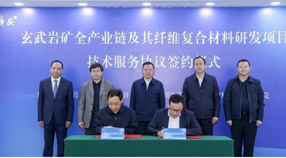 强强联合!广安玄武岩纤维产业发展再添新动力