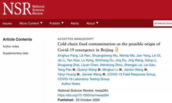 北京新发地疫情病毒源头最新结论来了:锁定水产区S14号摊位