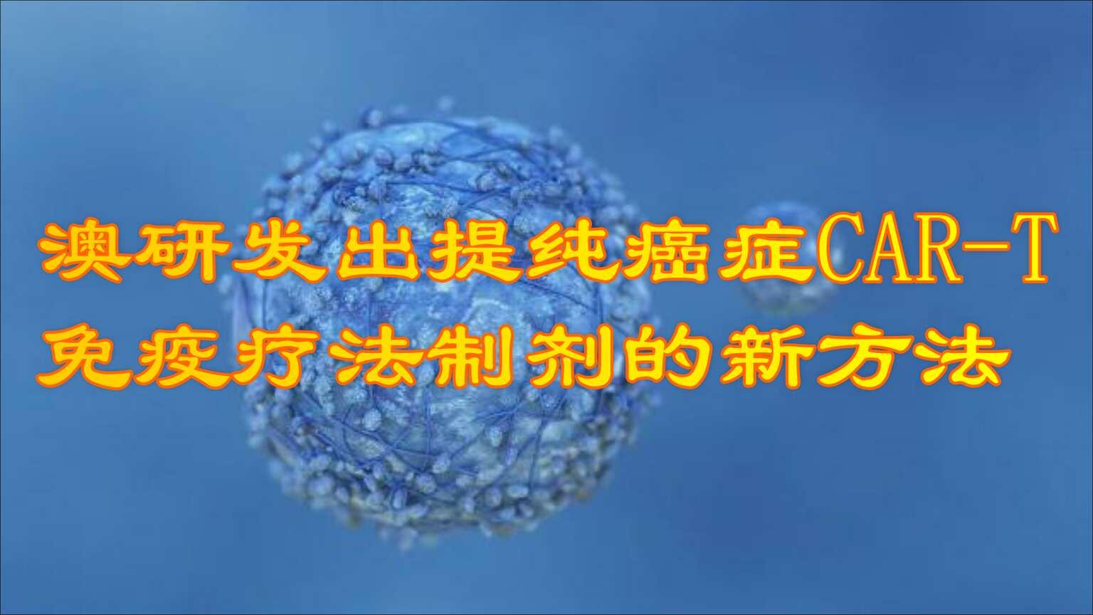 澳研发出提纯癌症CAR-T免疫疗法制剂的新方法