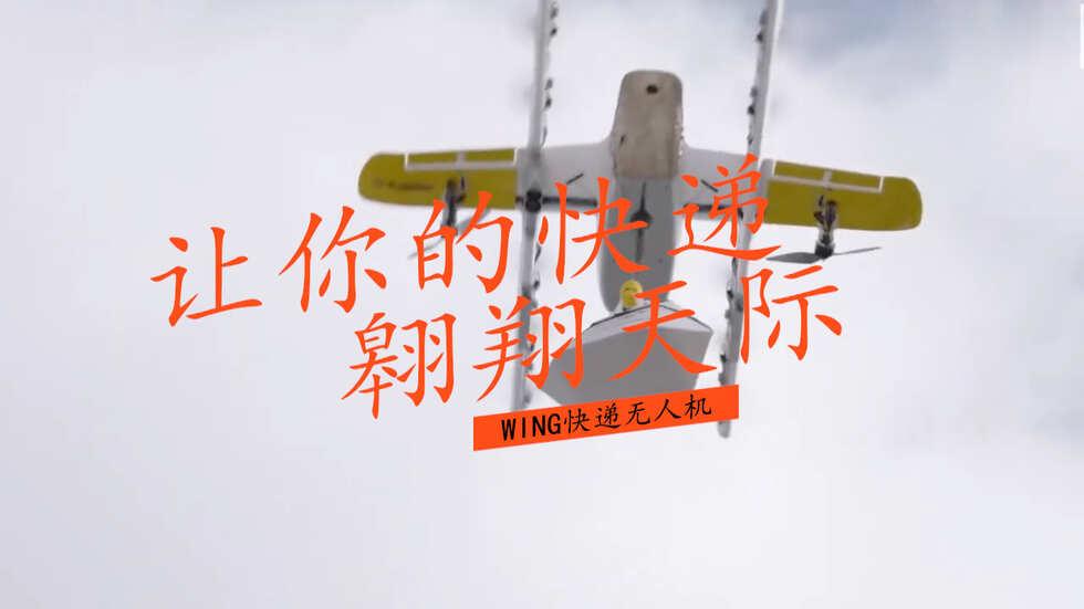 让你的快递翱翔天际,wing快递无人机