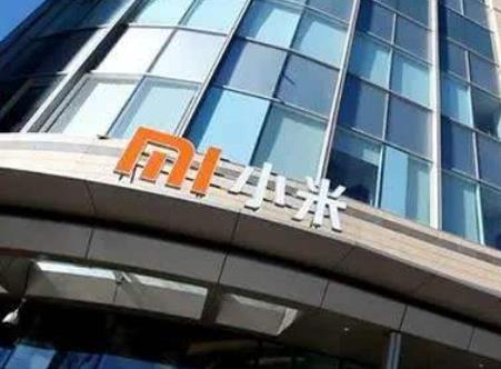 小米总部落户深圳南山 5.3亿拿地跟腾讯阿里做邻居