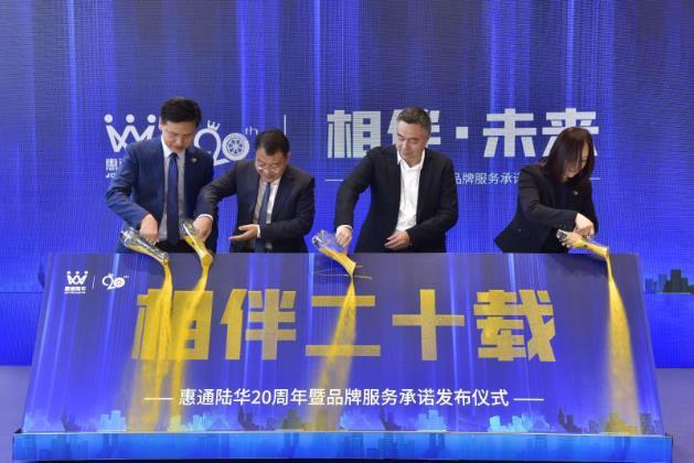 惠通陆华发布8项品牌服务承诺,20年发展历程成绩颇丰