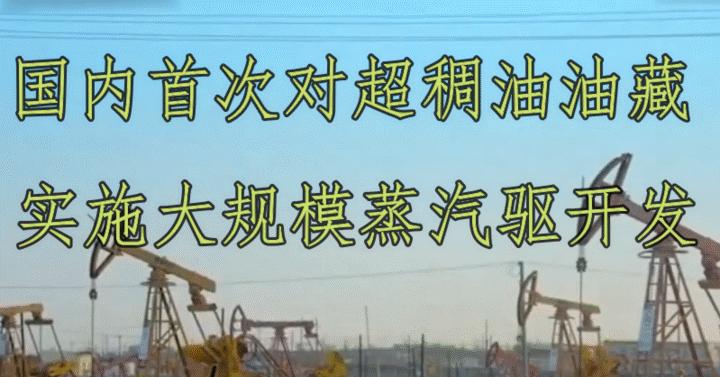 国内首次对超稠油油藏大规模实施蒸汽驱开发