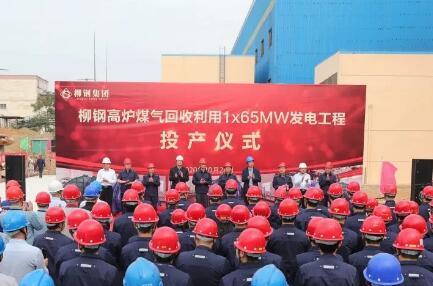 柳钢集团高炉煤气回收1X65MW项目成功投产