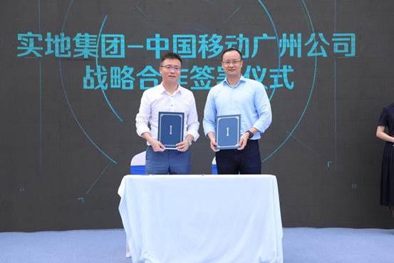 实地集团和中国移动打造国内首个独立组网的5G全场景智能社区