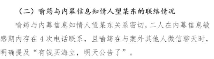 格力裸辞董秘望靖东疑似泄密:实施内幕交易 被罚没370万